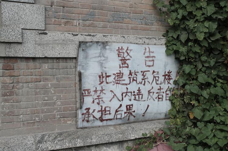 La maison qui ne meurt jamais: à l'intérieur du chaonei effrayant de Pékin n ° 81